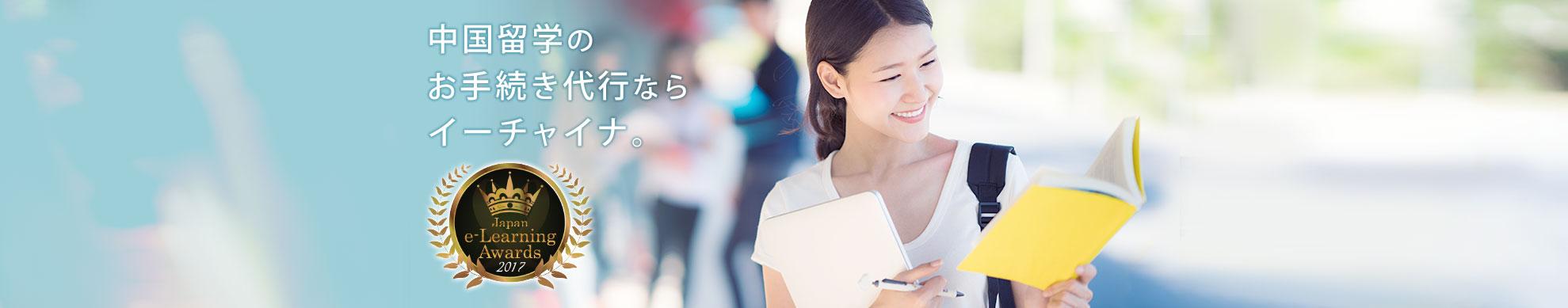 中国留学のお手続き代行ならイーチャイナ。