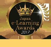 2017年語学教育特別部門賞