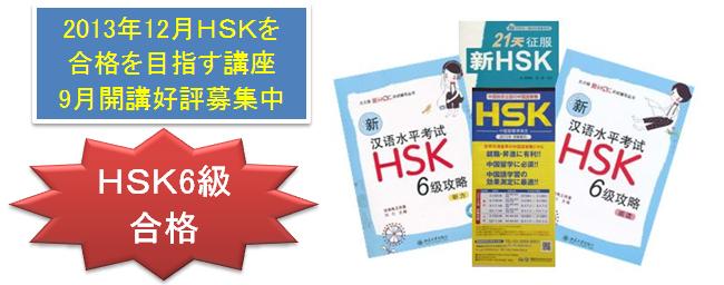 HSK宣伝2