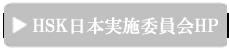 HSK日本実施委員会HP_ボタン