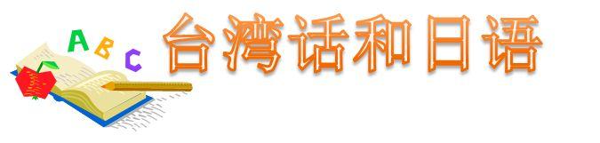 台湾话和日语1
