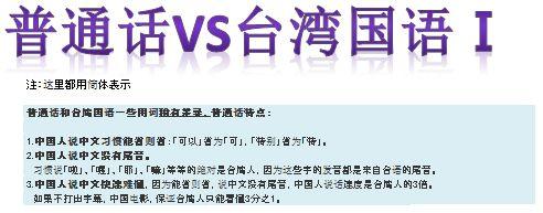 普通话和台湾国语1