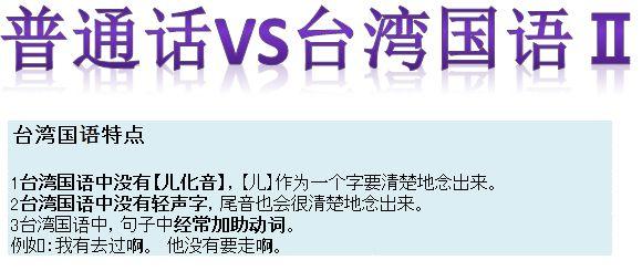 普通话和台湾国语4