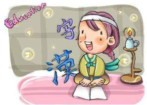 漢字の作り