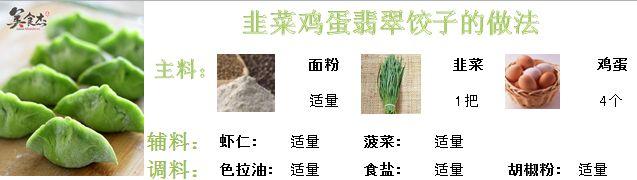 饺子做法 (1)