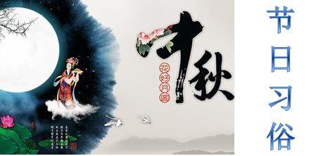中秋节节日习俗
