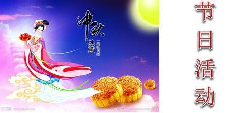 中秋节节日活动