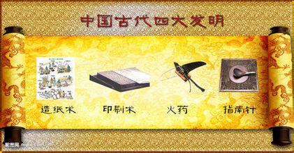 中国的四大发明