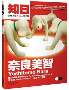 国内唯一专门介绍日本的杂志―《知日》