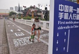 """重庆街头设手机""""低头族""""专用道"""
