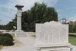 薊城記念碑