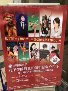 早稲田大学孔子学院10周年イベント