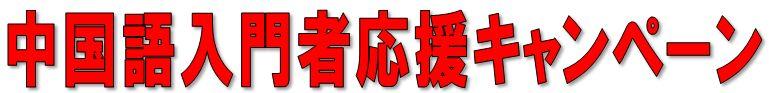 中国語入門キャンペーン