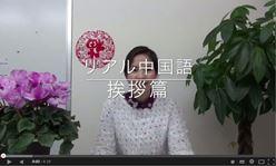 リアル中国語