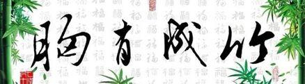 胸有成竹 (2)