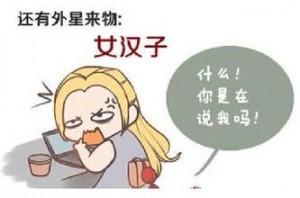 女汉子 (3)
