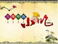 美食系列-云南过桥米线 (1)