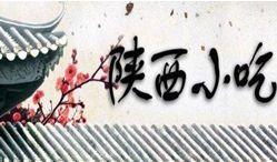美食系列-西安肉夹馍 (1)