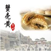 蟹壳黄 (1)