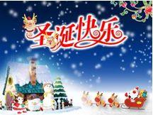 中国人怎么过圣诞节 (2)