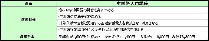 半年集中講座 2 (1)