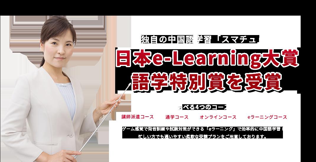 独自の中国語学習「スマチュ」 日本e-Learning大賞語学特別賞を受賞 ゲーム感覚で発音訓練や試験対策ができる「eラーニング」で効率的に中国語学習!忙しい方でも通いやすい柔軟な受講プランをご用意しております。