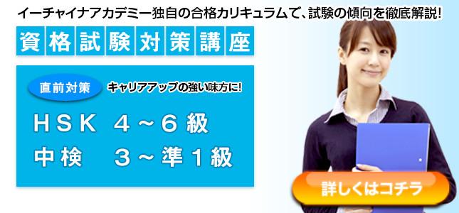 年末向け中国語資格対策!9/29締切 受講料:43,200円~24,000円