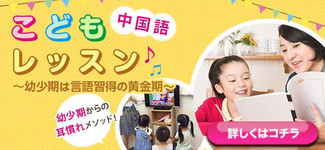 幼少期は言語習得の黄金期!今後ますます中国語が必要な時代に!