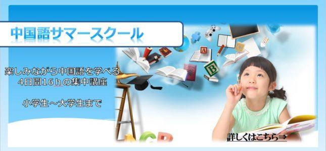夏休みに日本にいながら中国語力アップする短期集中講座!