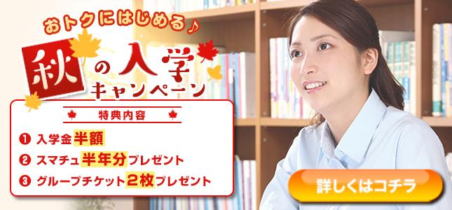 学習の秋におトクに中国語を始める入学キャンペーン実施中!10/31まで