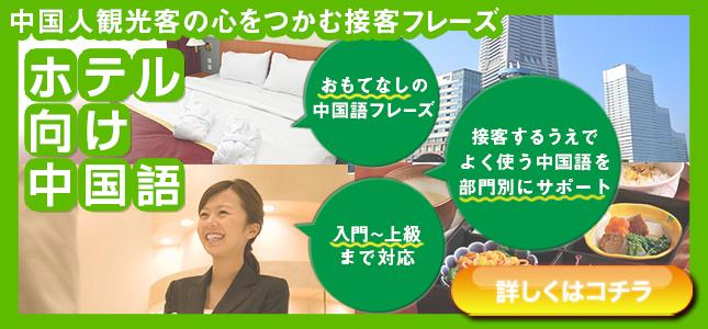 ホテル接客向け講座、おもてなしの中国語でファンを増やそう!