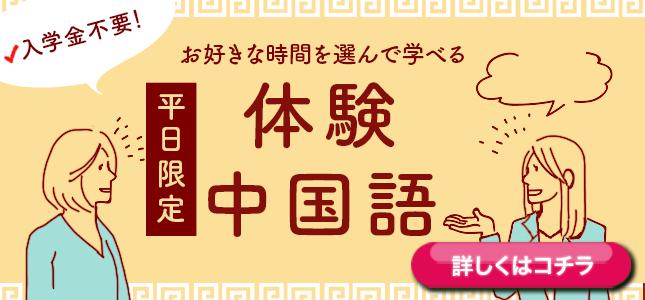 中国語に興味はあるけど難しそう、そんなあなたにお気軽体験コース