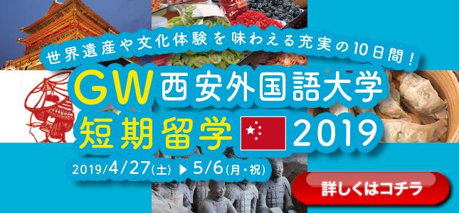 長い歴史と国際色豊かな中国「千年の古都・西安」で魅惑の10日間!
