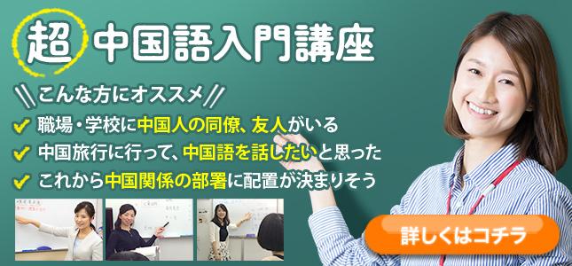 初心者を応援する超中国語入門コース!中国語始めるなら今!