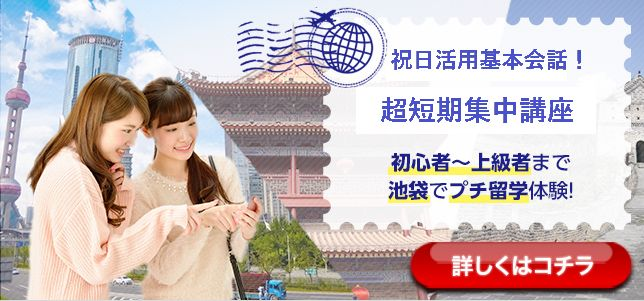 9/16、23(月・祝)の超短期集中講座!祝日を有効活用して上達!!