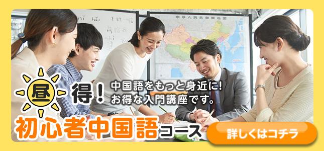 中国語は難しくない!昼優待のお手軽短期集中特訓コース!