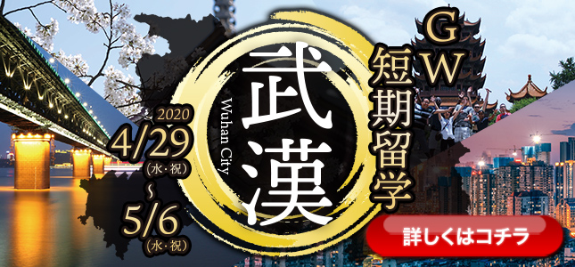 GWで魅惑の中国武漢8日間!イーチャイナオリジナルプログラム!