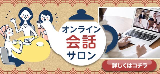 オンラインで気軽に中国語会話練習!「多听多说」が上達の近道