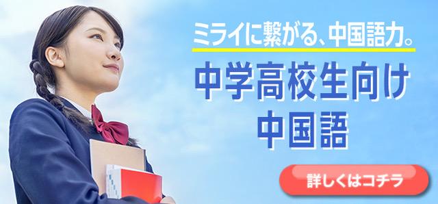 中国語スキルを身に付けて将来の進学・留学に活かす!